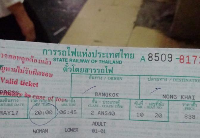 バンコクからラオス行きのチケット