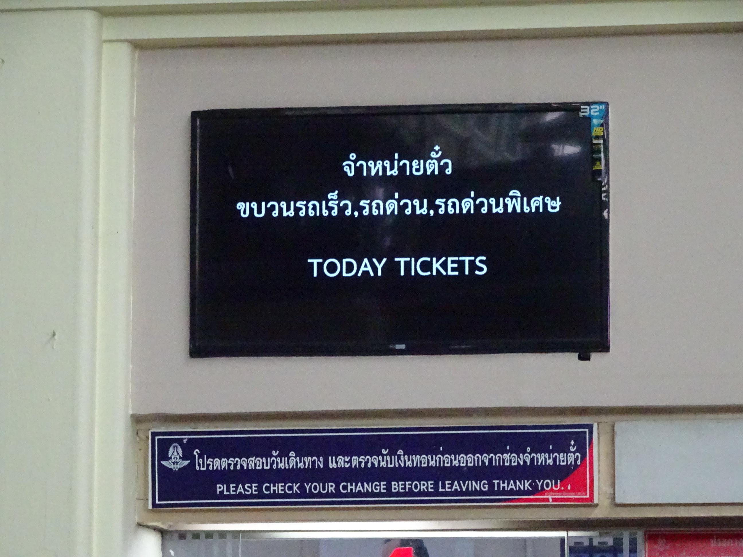 バンコクからラオス行きのチケットを買う売り場の画面