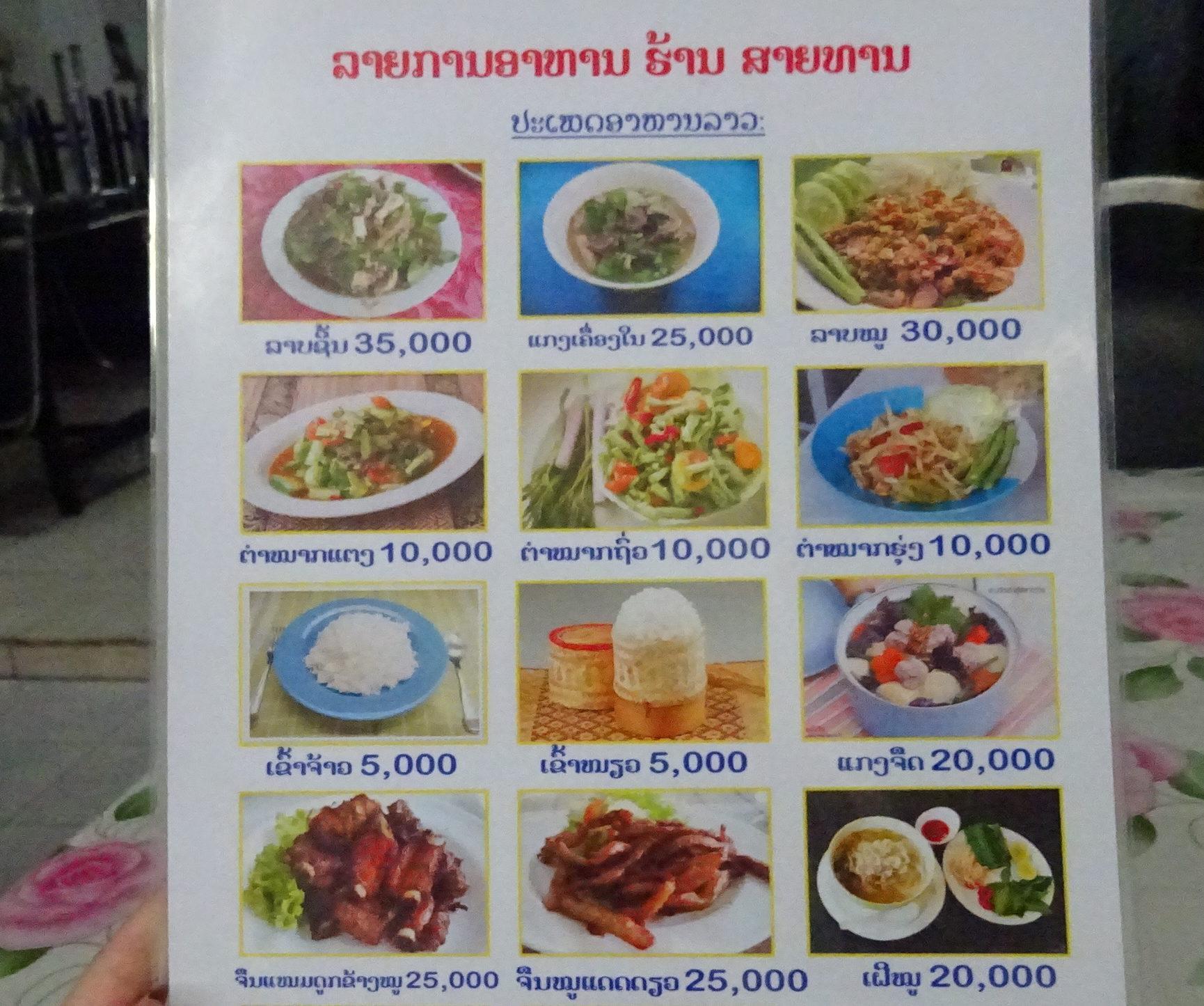 ラオスの物価を知るために入ったレストランのメニュー