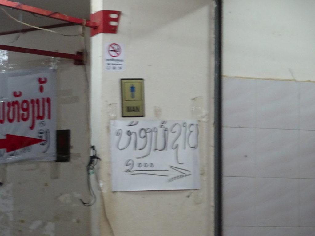 ビエンチャンのナイトマーケットのトイレ
