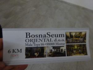 モスタルの博物館「BosnaSeum」の入場チケット
