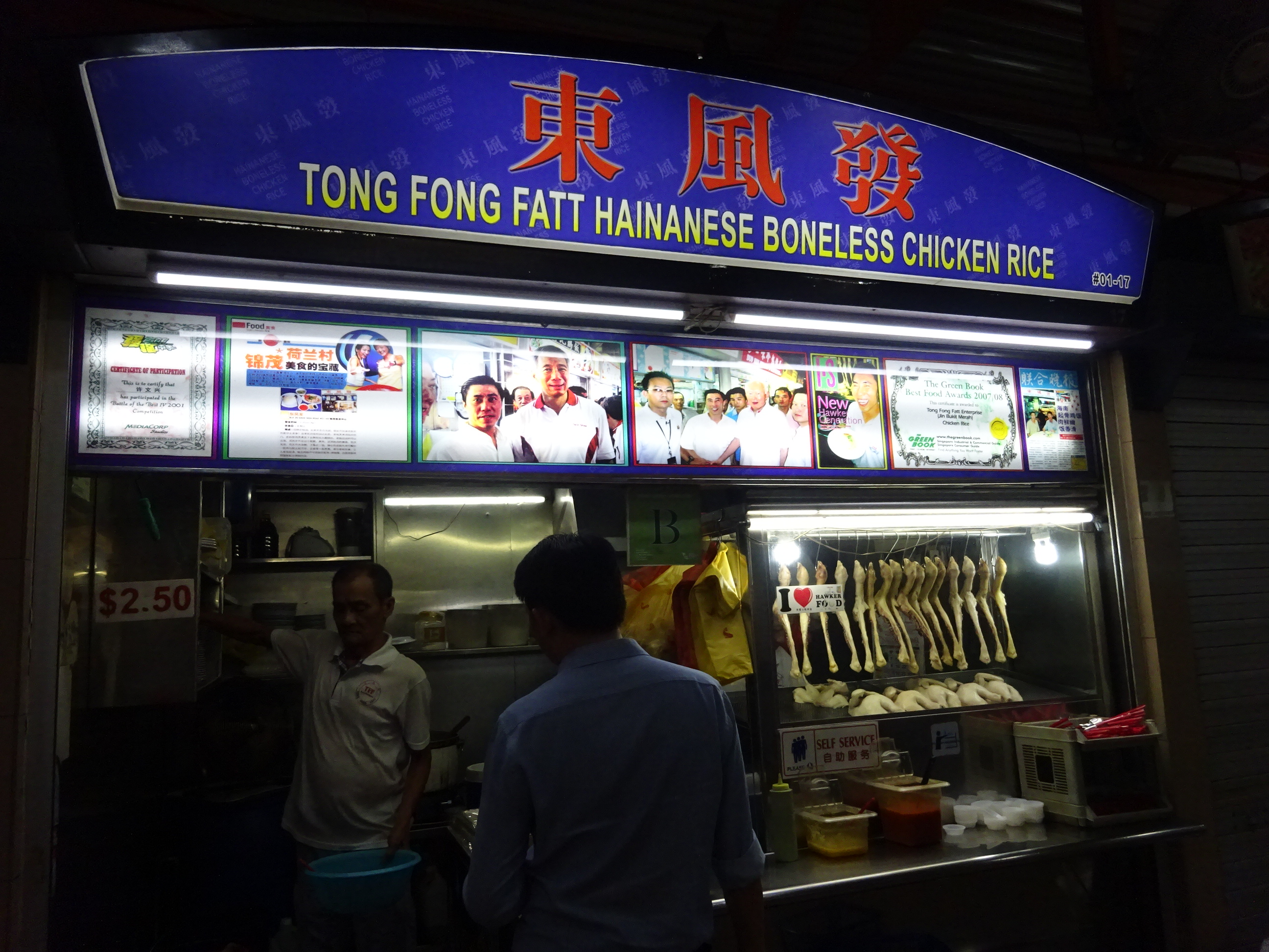 チキンライスのお店Tong Fong Fatt Hainanese Boneless Chicken Rice