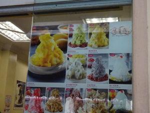 インスタ映えするかき氷があるシンガポールの人気スイーツ店「味香園甜品(Mei Heong Yuen Dessert)」