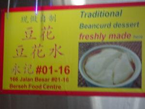 シンガポールのホーカーズの豆腐のデザート