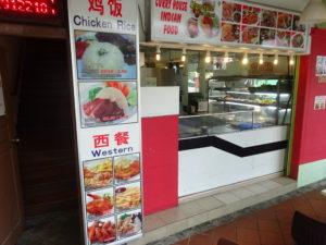 シンガポールのインド料理屋さんの外観