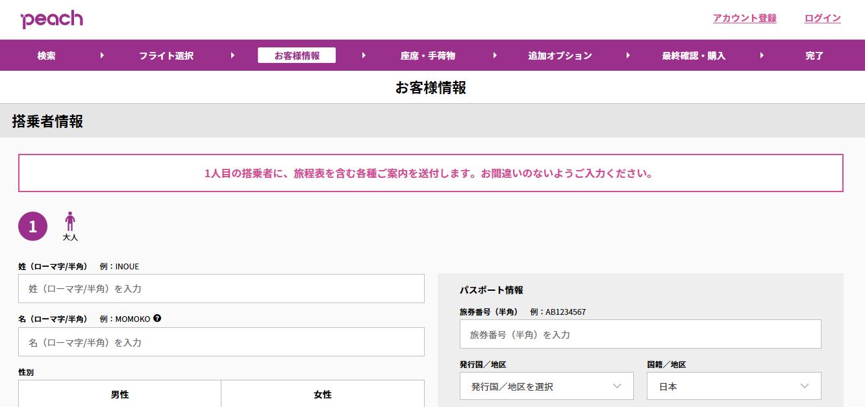 ピーチ(ピーチアビエーション)のネット予約、お客様情報の入力画面