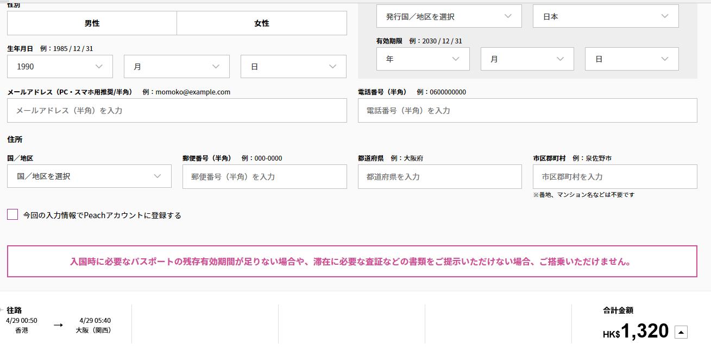 ピーチの航空券予約方法、お客様情報の入力画面