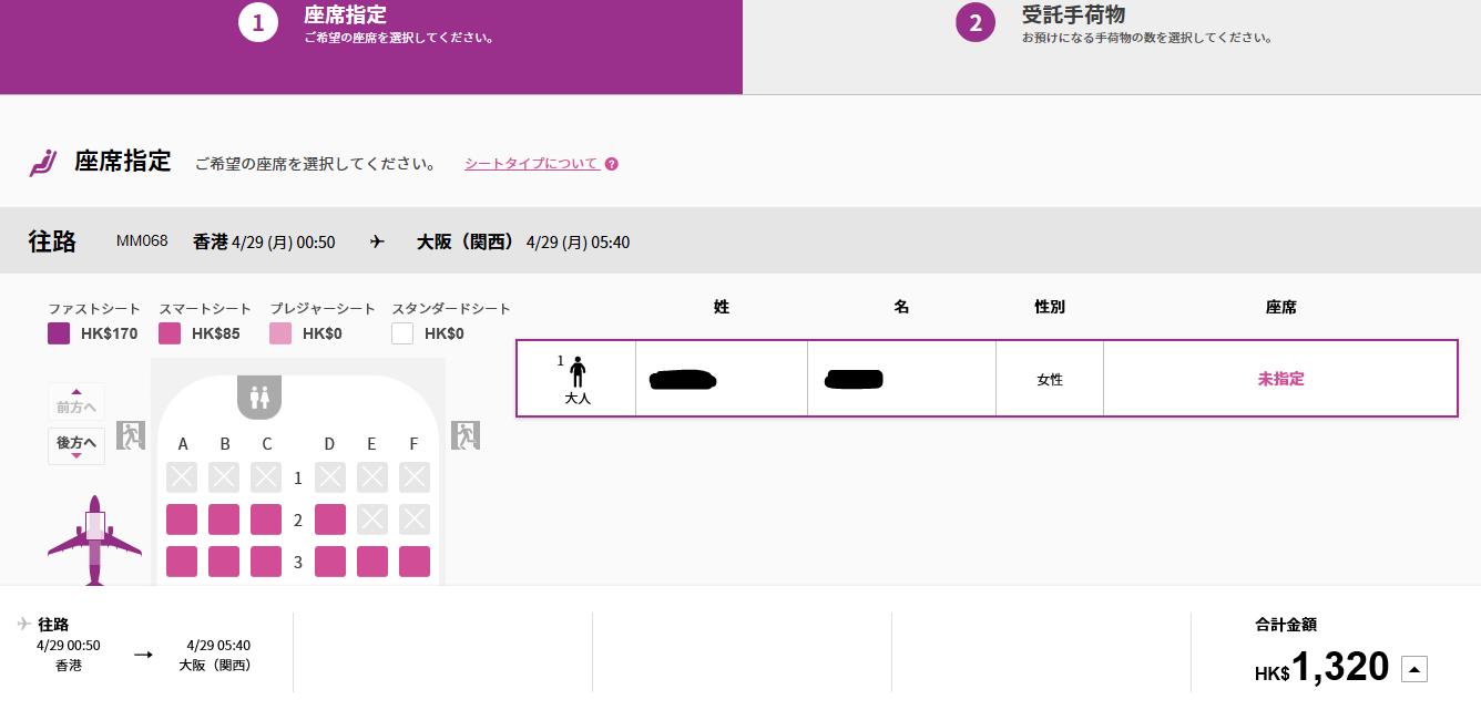 ピーチ(ピーチアビエーション)航空券予約、座席指定の画面