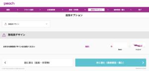ピーチ(ピーチアビエーション)のネット予約方法、追加オプション画面
