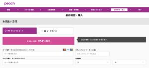 ピーチ(ピーチアビエーション)のネット予約方法、お支払い方法画面