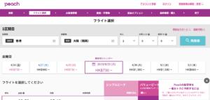 ピーチの航空券予約の最初の画面