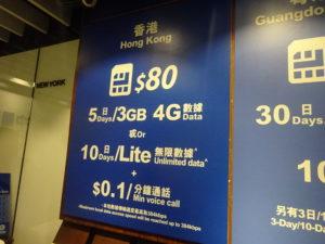 香港国際空港でSIMカードを購入・中国移動のプラン