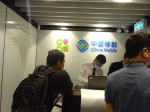 香港の中国移動でSIMカードを購入する