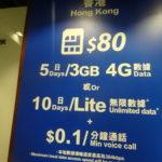 香港でSIMカードを購入【おすすめは空港!設定もおまかせ☆】