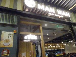 香港おすすめレストラン「Man Wah Restaurant(民華餐廳 )東涌店」の外観