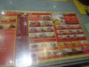 香港おすすめレストランのメニュー