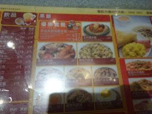 香港おすすめレストランのセットメニュー