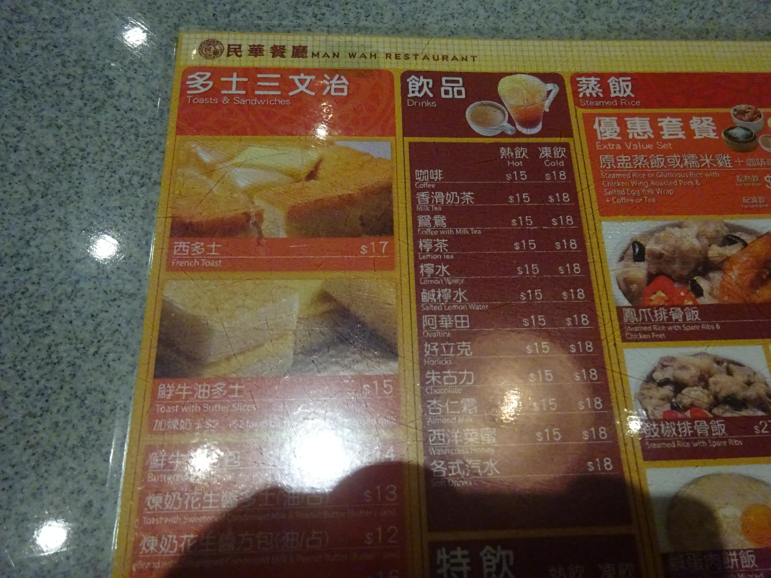 香港おすすめレストランの飲み物メニュー