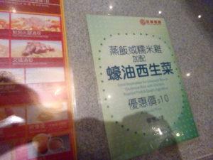 香港おすすめレストランの野菜のメニュー