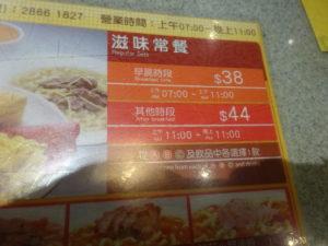香港おすすめレストランのトーストのセットメニュー