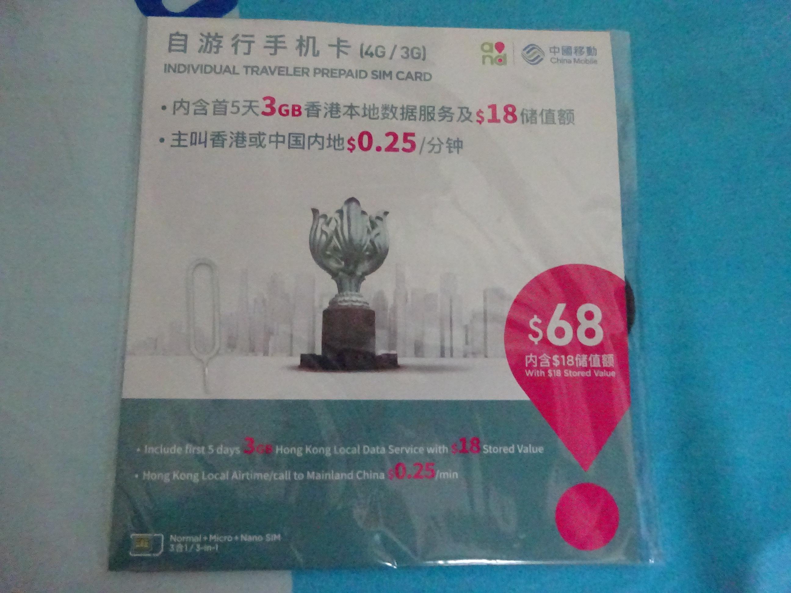 香港でSIMカードを購入したらキャンペーンで安かった☆