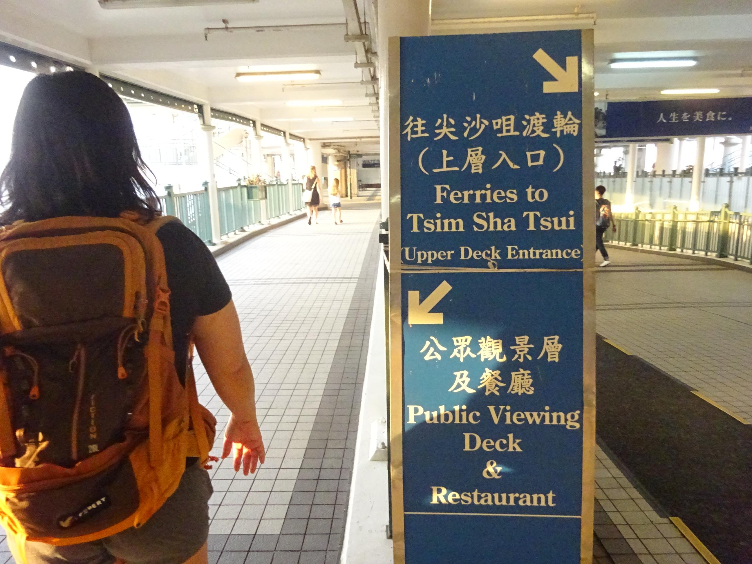 スターフェリー(天星小輪・Star Ferry)乗り場の上層階入り口