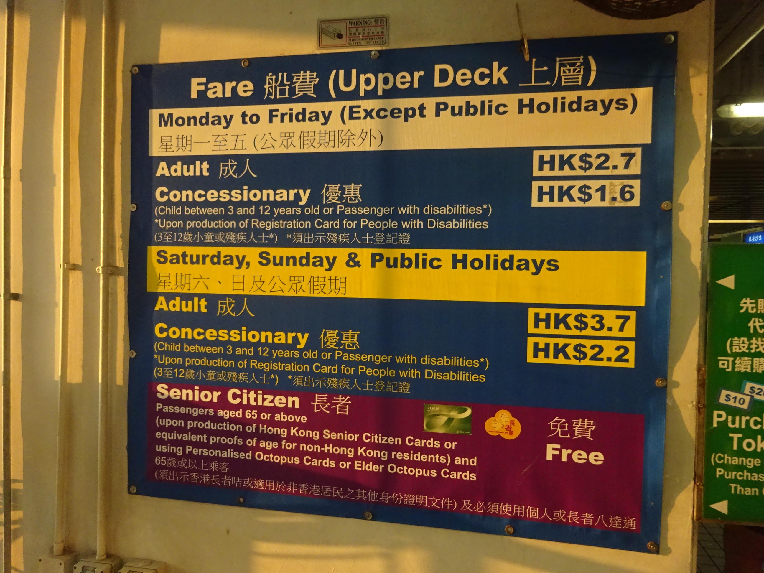 スターフェリー(天星小輪・Star Ferry)の上層階の料金表