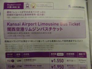 ピーチの飛行機内で買えるリムジンバスチケット